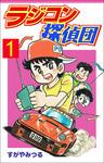 ラジコン探偵団 1-電子書籍