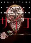 多重人格探偵サイコ(23)-電子書籍