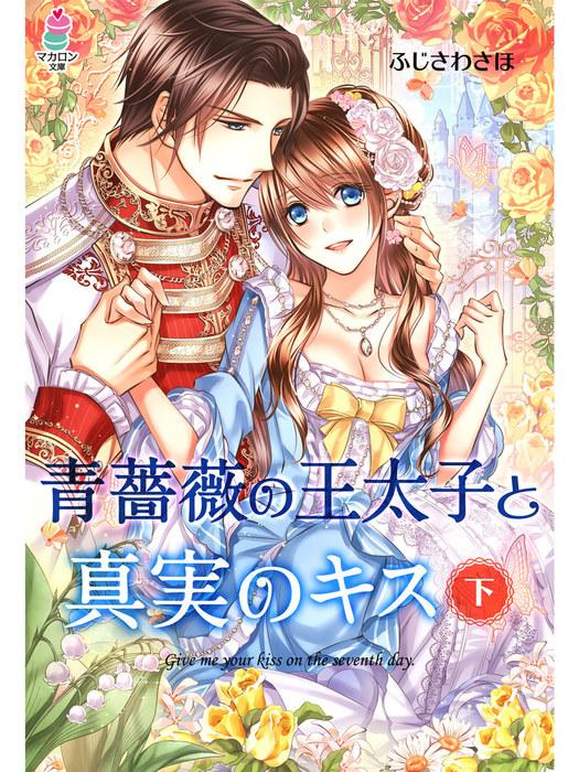青薔薇の王太子と真実のキス(下)拡大写真