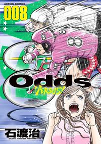 Odds VS! / 8-電子書籍