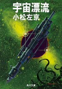 宇宙漂流-電子書籍