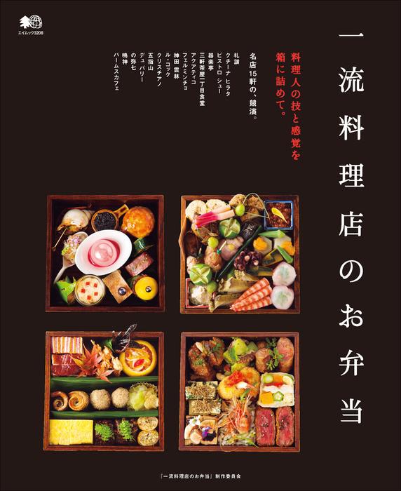 一流料理店のお弁当-電子書籍-拡大画像