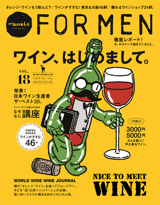 Hanako FOR MEN vol.18 ワイン、はじめまして。拡大写真
