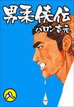 男柔侠伝 8-電子書籍