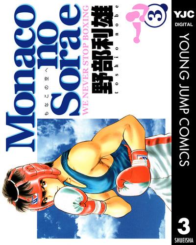 Monacoの空へ 3-電子書籍