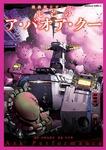 機動戦士ガンダム 光芒のア・バオア・クー-電子書籍