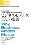 ビジネスモデルの正しい定義-電子書籍