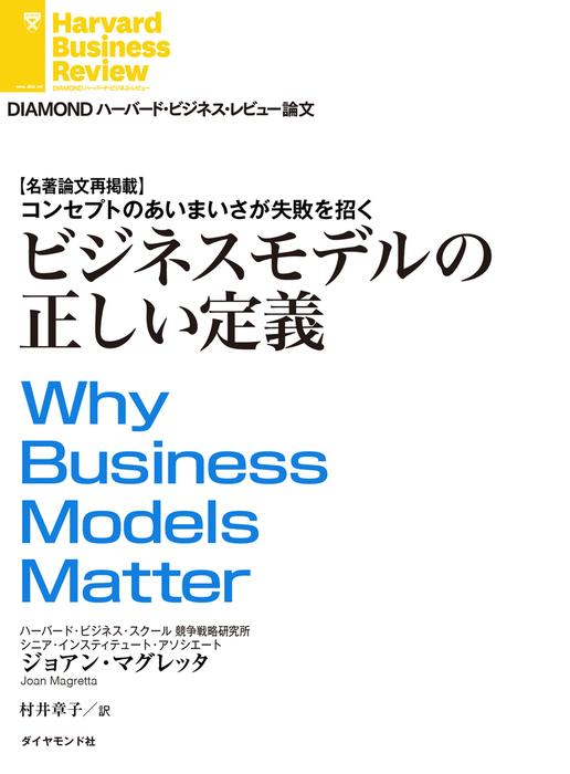 ビジネスモデルの正しい定義-電子書籍-拡大画像