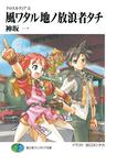 クロスカディア3 風ワタル地ノ放浪者タチ-電子書籍
