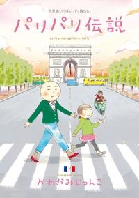 パリパリ伝説(7)