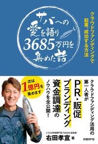 サバへの愛を語り3685万円を集めた話 クラウドファンディングで起業、成功する方法-電子書籍