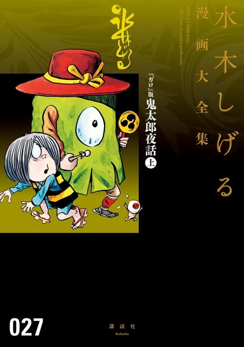 『ガロ』版鬼太郎夜話 水木しげる漫画大全集(上)拡大写真