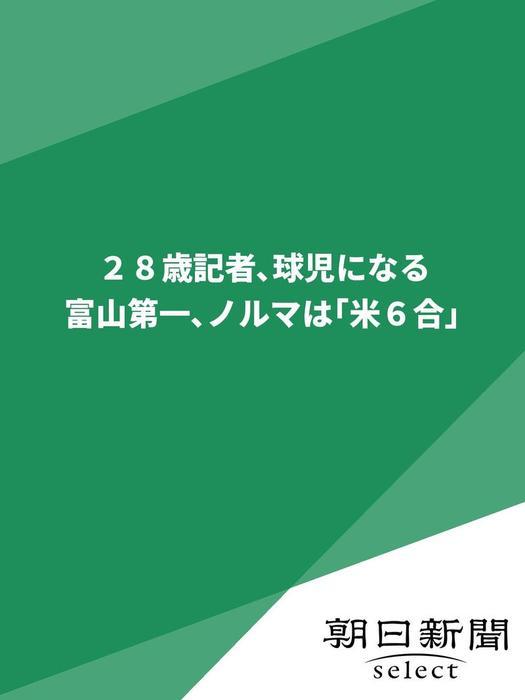 28歳記者、球児になる 富山第一、ノルマは「米6合」拡大写真