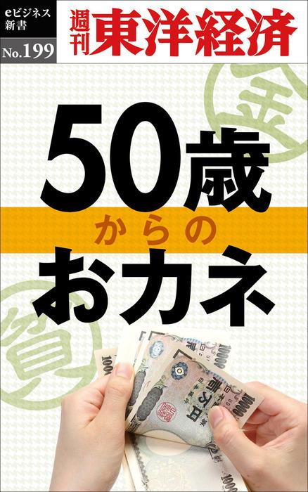 50歳からのおカネ―週刊東洋経済eビジネス新書No.199-電子書籍-拡大画像