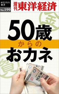 50歳からのおカネ―週刊東洋経済eビジネス新書No.199