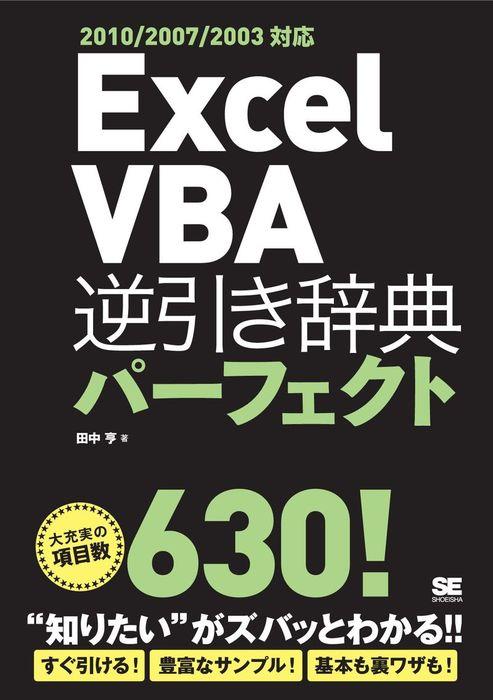 Excel VBA逆引き辞典パーフェクト 2010/2007/2003対応拡大写真