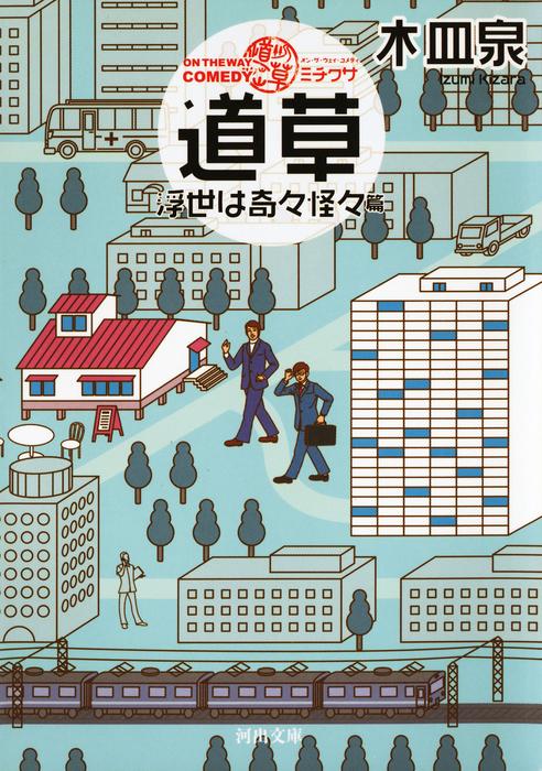 ON THE WAY COMEDY 道草 浮世は奇々怪々篇-電子書籍-拡大画像