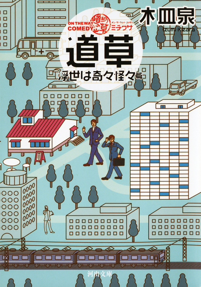 ON THE WAY COMEDY 道草 浮世は奇々怪々篇-電子書籍