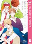虹色デイズ 8-電子書籍