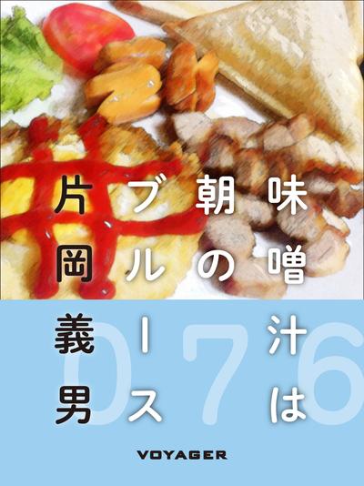味噌汁は朝のブルース-電子書籍