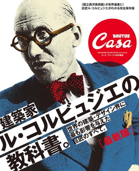 Casa BRUTUS特別編集 最新 建築家ル・コルビュジエの教科書拡大写真