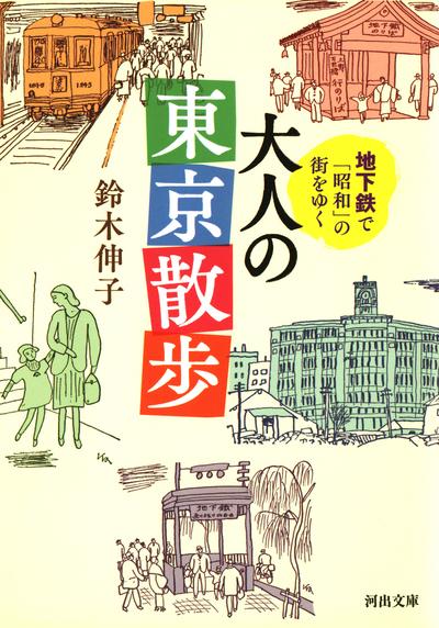 地下鉄で「昭和」の街をゆく 大人の東京散歩-電子書籍
