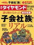 週刊ダイヤモンド 17年2月11日号-電子書籍