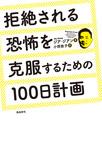 拒絶される恐怖を克服するための100日計画-電子書籍