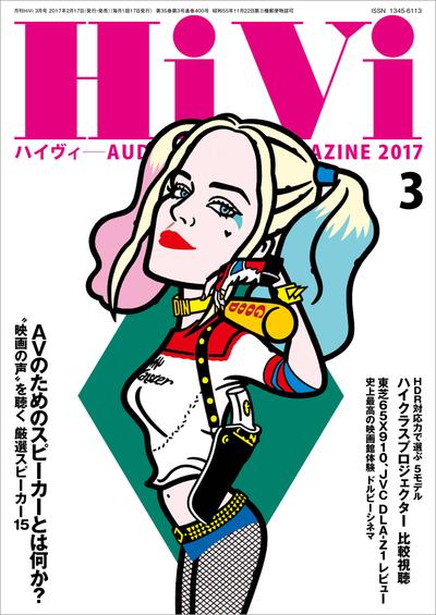 HiVi (ハイヴィ) 2017年 3月号-電子書籍