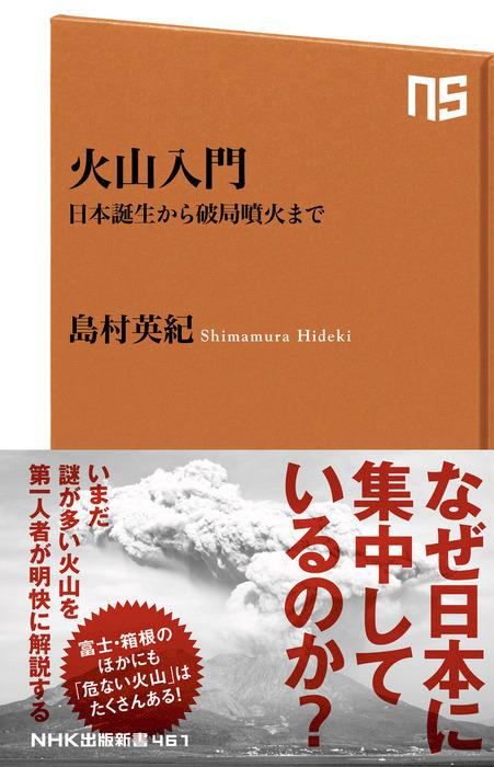 火山入門 日本誕生から破局噴火まで拡大写真