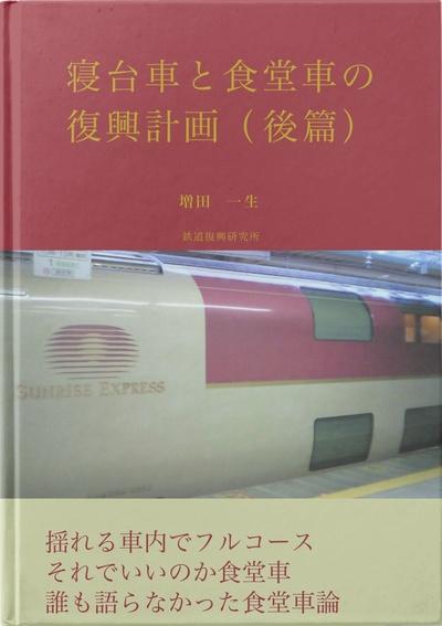 寝台車と食堂車の復興計画(後篇)-電子書籍