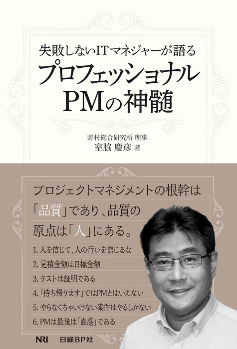 失敗しないITマネジャーが語る プロフェッショナルPMの神髄(日経BP Next ICT選書)拡大写真