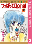 つっぱってDoing! 2-電子書籍