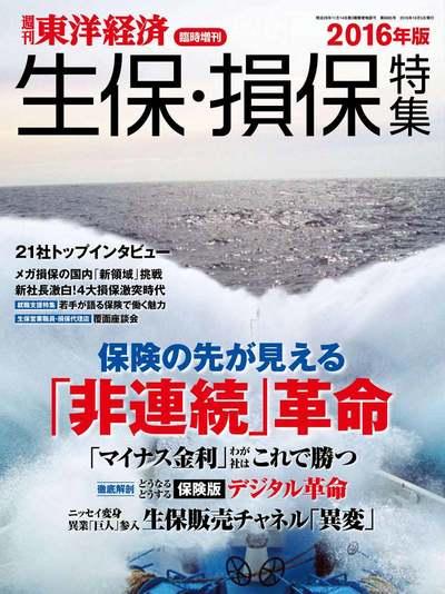 週刊東洋経済臨時増刊 生保・損保特集2016年版-電子書籍