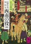 近世日本国民史 西南の役(四) 西南役出師篇-電子書籍