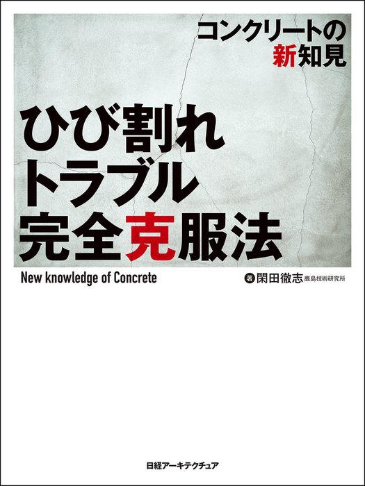 ひび割れトラブル完全克服法 コンクリートの新知見-電子書籍-拡大画像