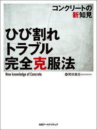 ひび割れトラブル完全克服法 コンクリートの新知見-電子書籍