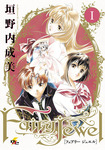 Fairy Jewel(1)-電子書籍