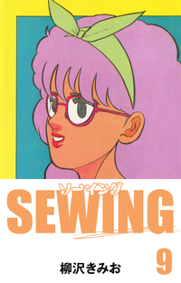 SEWING(9)-電子書籍