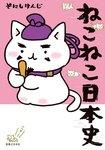ねこねこ日本史-電子書籍