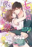 七日間限定カレシ 初恋を叶える方法-電子書籍