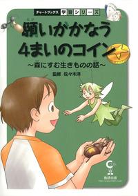 願いがかなう4まいのコイン : 森にすむ生きものの話 : 理科-電子書籍