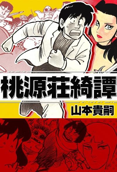 桃源荘綺譚-電子書籍
