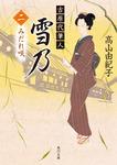 吉原代筆人 雪乃 二 みだれ咲-電子書籍
