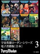 宇宙英雄ローダン・シリーズ 電子書籍版〔合本3〕
