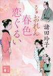 天女湯おれん 春色恋ぐるい-電子書籍