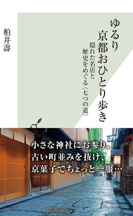 ゆるり 京都おひとり歩き~隠れた名店と歴史をめぐる〈七つの道〉~拡大写真