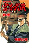 宮本武蔵5-電子書籍
