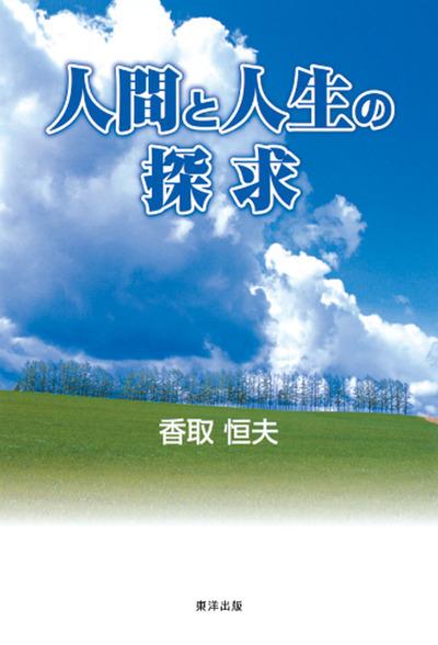 人間と人生の探求-電子書籍