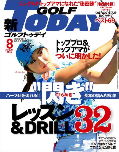 GOLF TODAY 2016年8月号-電子書籍